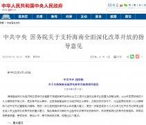 中共中央、国务院:支持海南放宽世界杯在线买球旅游管制